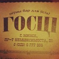 Снимок сделан в Госцi пользователем DimaShark 6/29/2012