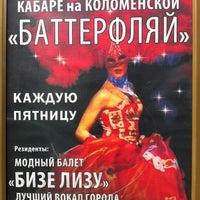 Снимок сделан в Театр-кабаре на Коломенской/ The Private Theatre and Cabaret пользователем Igor R. 7/22/2012
