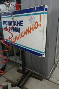 Eko 1062 София - Люлин 1