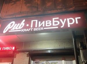 Бургер Паб