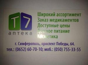 Аптека Т7