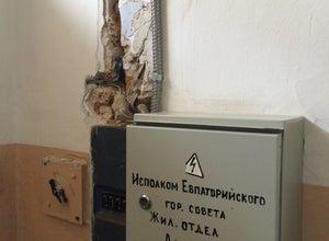 Департамент городского хозяйства администрации г. Евпатория Республики Крым