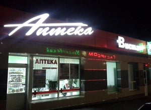 Аптека Виста