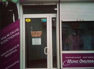 Фирменный Магазин Им. Нины Ониловой
