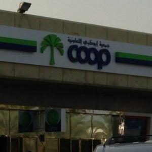 Abu Dhabi Co-Operative Society ج�?ع�?ة أب�?ظب�? ا�?تعا�?�?�?�?