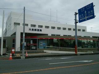 局 大泉 郵便 大泉郵便局 (山梨県)