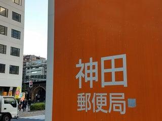 郵便 局 神田 神田駅前郵便局 (東京都)