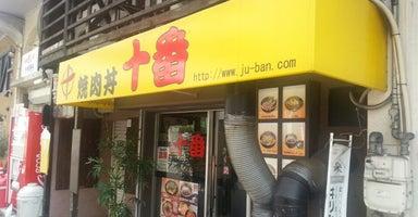 Juban (十番 三ノ宮店)