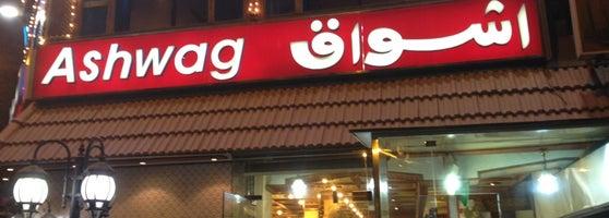 مطعم أشواق في جده الاسعار المنيو الموقع مطاعم جدة