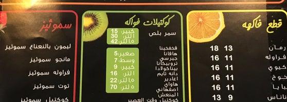 وقت العصير Juice Bar In Riyadh