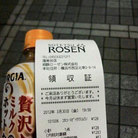 相鉄 ローゼン 港南台