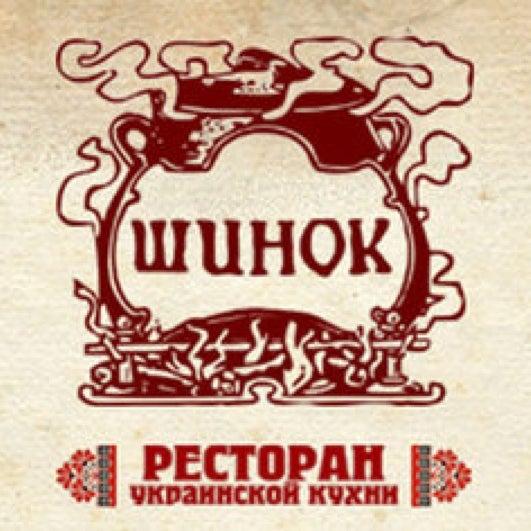 Foto tomada en Шинок por Alexander I. el 2/17/2012