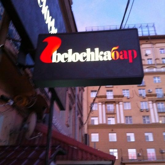 รูปภาพถ่ายที่ BelochkaБар โดย Maria B. เมื่อ 6/12/2012