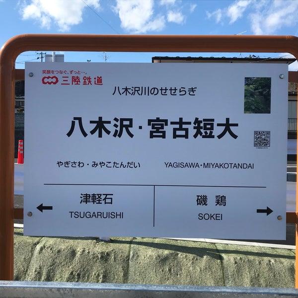八木沢・宮古短大駅 - Train Station in 宮古市