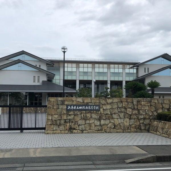 高校 姫路 西 兵庫県立姫路西高等学校(兵庫県)の卒業生の進路情報