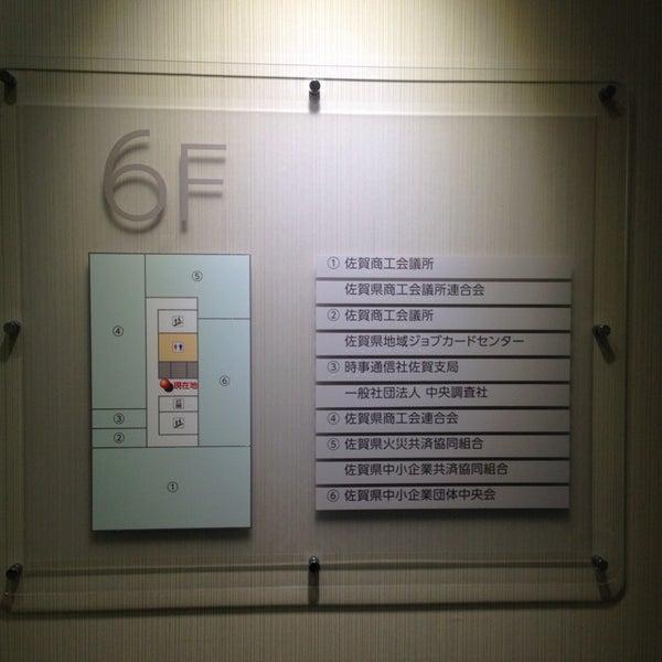 佐賀商工共済協同組合