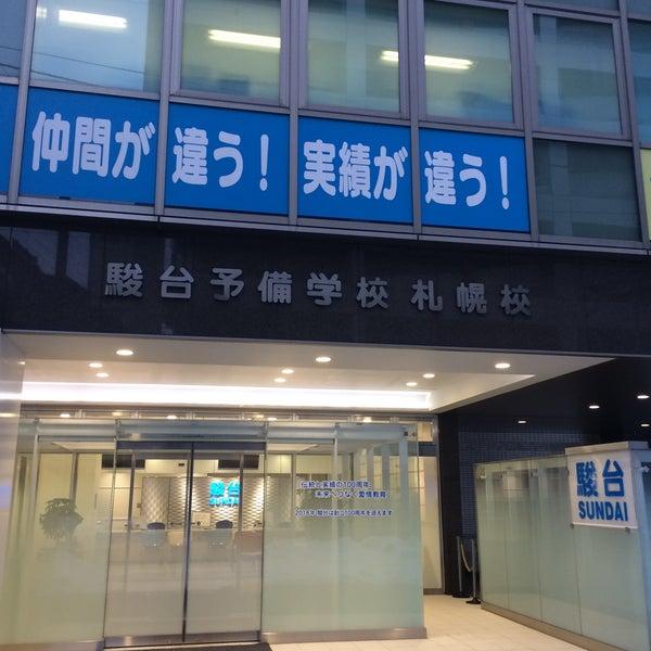 駿台 札幌 校