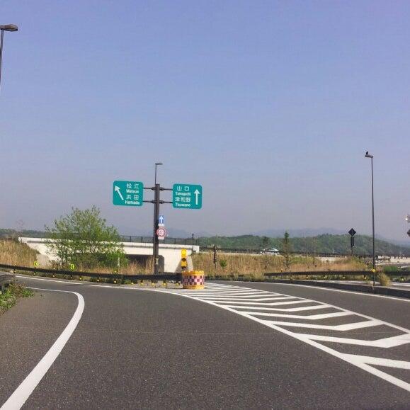 萩・石見空港IC - 飯田町