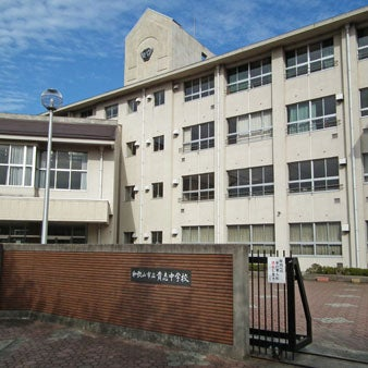 和歌山市立 貴志中学校 - 和歌山...