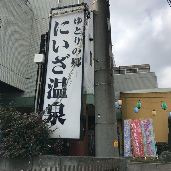 埼玉 スポーツ センター に いざ 温泉
