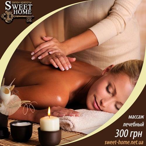 Массаж: Лечебный массаж - 300.00 Антицеллюлитный массаж - 400.00