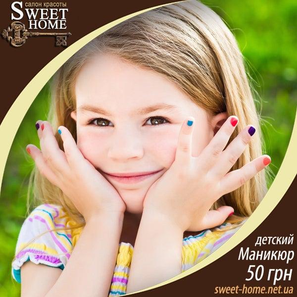 Детский ногтевой сервис: Маникюр – 50.00 Педикюр – 100.00 Покрытие лак – 20.00 Укрепляющая основа – 10.00 Закрепитель – 10.00 Нанесение масла – 10.00