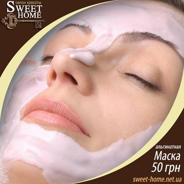 Маски: Нанесение альгинатной маски - 50 грн Нанесение активной сыворотки - 60 грн
