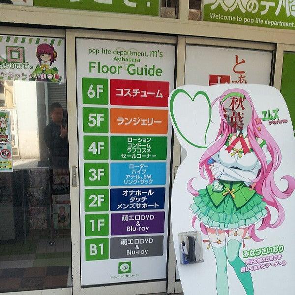 大人のデパート エムズ 池袋店 - 豊島区、東京都