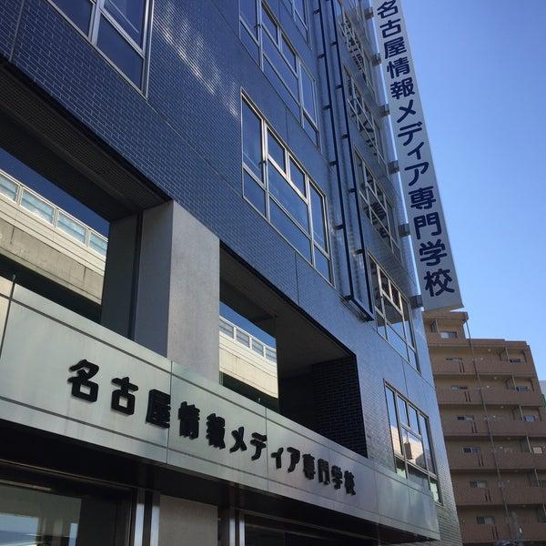 学校 名古屋 情報 専門
