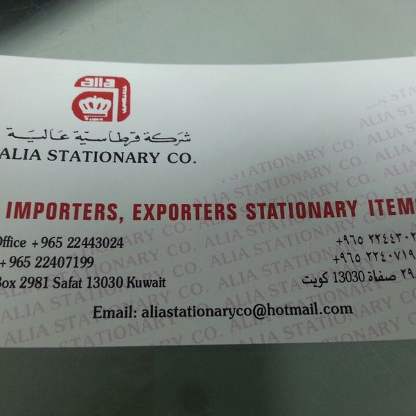 Alia Stationary - Paper / Office Supplies Store