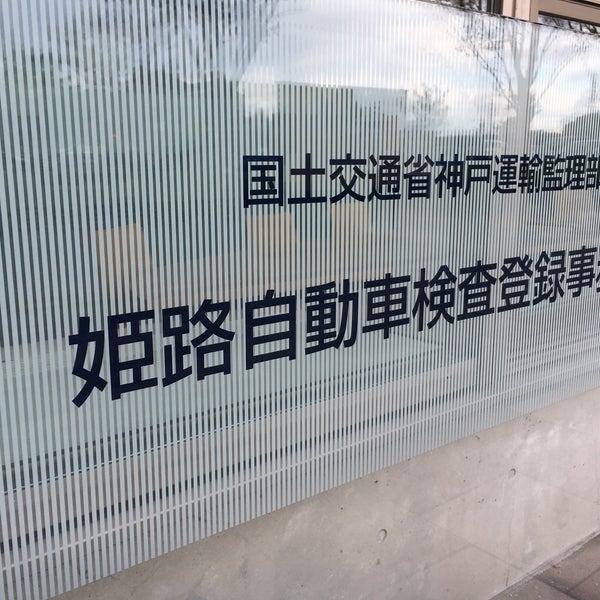 局 姫路 陸運