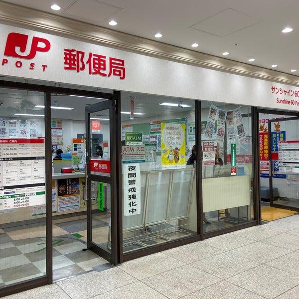 「日本郵便 サンシャイン60内郵便局」の画像検索結果