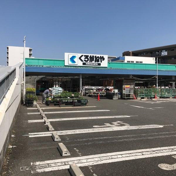 Fotos em DCMくろがねや 調布店 ...
