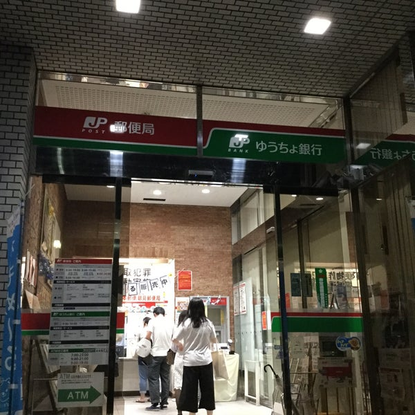 鶴見郵便局