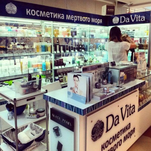 Купить израильскую косметику в москве в магазине купить косметику холи ленд нижний новгород
