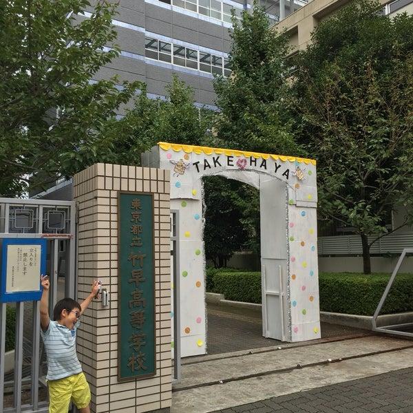 Photos à 東京都立 竹早高等学校...