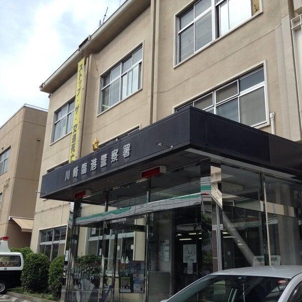 臨港 警察 署 川崎