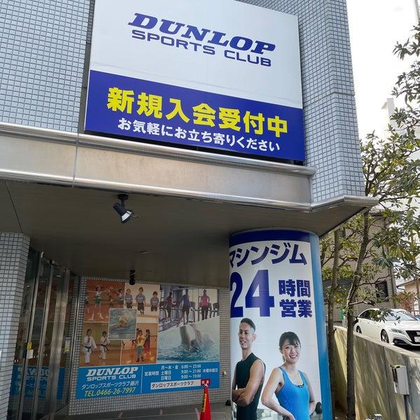 スポーツ 藤沢 ダンロップ クラブ