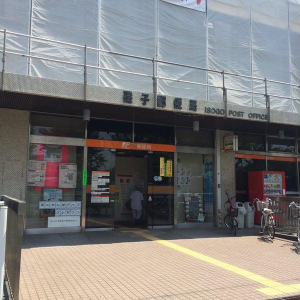 Photos at 磯子郵便局 - Post Of...