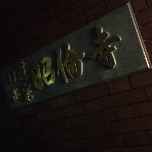 Photos at 昭倫寺 - Buddhist Te...