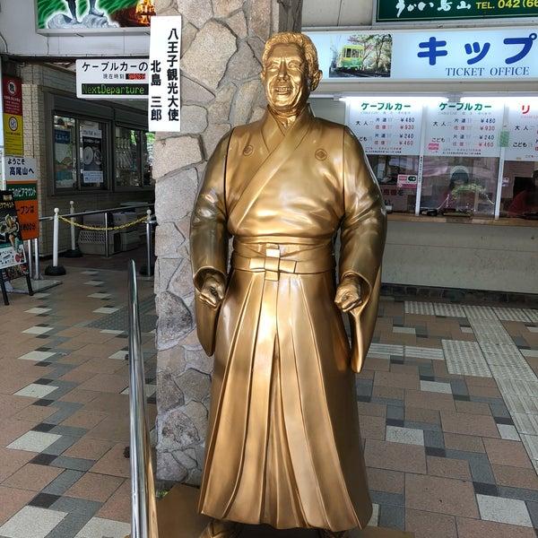 北島 三郎 八王子