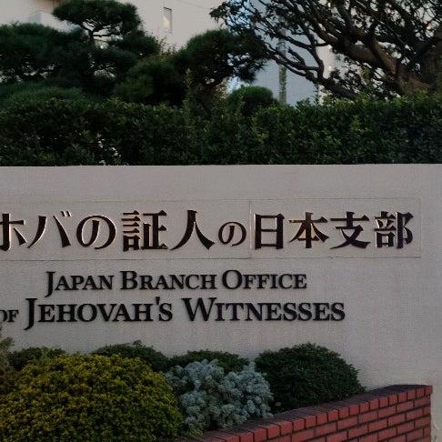 証人 海老名 の エホバ
