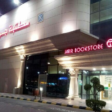 Jarir Bookstore At Jarir Mall Near Jeddah 0
