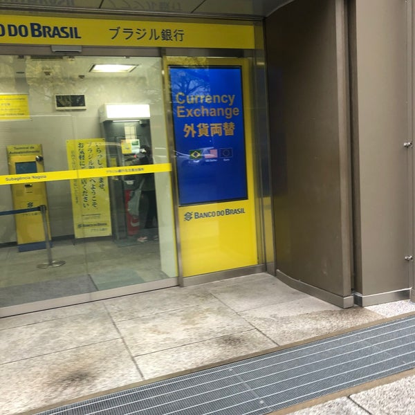 Photos at ブラジル銀行 名古屋支店 - Bank in 名古屋市
