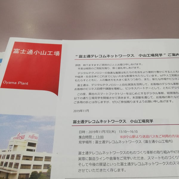 ス 富士通 テレコム ネットワーク