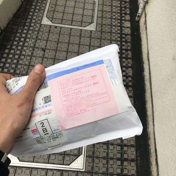 郵便 局 宇治