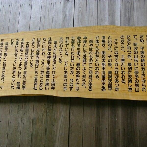 Fotos en 土釜神社 土釜薬師 - 1...