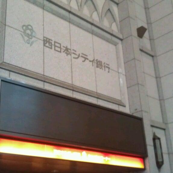 西日本 シティ 銀行 博多 支店