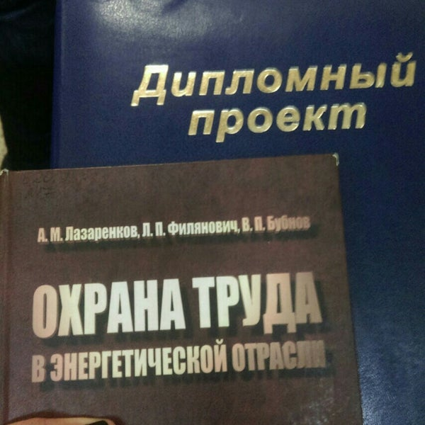 Das Foto wurde bei Научная библиотека БНТУ von Лена am 6/8/2016 aufgenommen