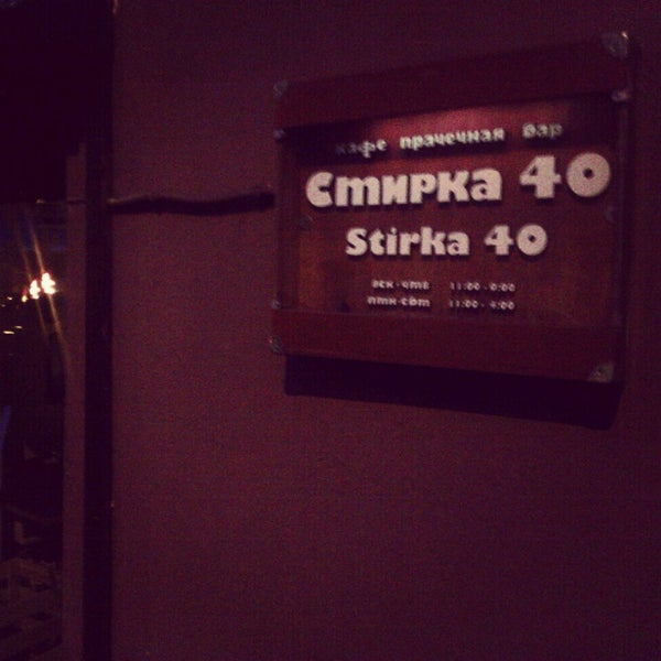 Foto scattata a Стирка 40° da V R. il 4/9/2013